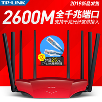 TP-LINK Full Gigabit port 5G dual band 2600M wireless router wifi home high speed through the wall tp fiber TPLink through the wall wdr8690