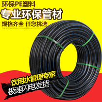 6 points 25PE water pipe water pipe hot melt 4 points one inch HDPE pipe to the pipe 40 hard pipe 203250pe pipe