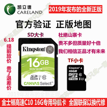 Genuine Kay Lide 2019 latest version of the GPS navigation map update car portable SDTF card that is used