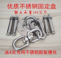Expansion screw fixed plate hook yoga hanging plate hammock hanging hanging chair hanging Ring Swing TRX sand bag rack accessories
