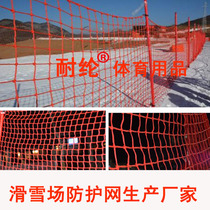 Specializing in the production of high-grade ski protective net snow gear professional tournament soft net