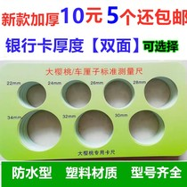 Cherry size card blueberry car unit standard measuring ruler fruit grade plate size graded caliper 10