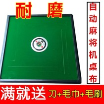 In the thick base material lengthened suede mahjong machine tablecloth quality feel better mahjong machine tablecloth table cloth