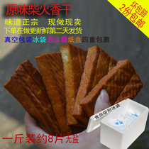 Hunan specialty you county farmers now do now sell firewood hand-smoked incense dry 2 pounds loaded]
