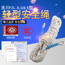 Fire certification 3C certification light safety rope outdoor rope 20 meters rescue rope 9 5mm thick escape rope
