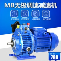 MB reducer stepless speed planetary friction governor three-phase 380v gear motor copper core low speed GB