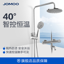 JOMOO nine animal husbandry bathroom intelligent thermostatic shower set household shower head bathroom shower 26088