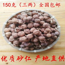 Spring amomum 150 grams of Guangdong Yangchun specialty Chinese herbal medicine to acid stomach food Sharen special new products
