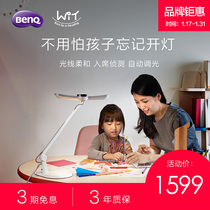 BenQ MindDuoS size students learn to read bedroom bedroom desk children Smart LED eye lamp