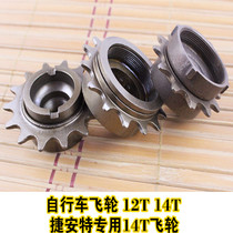Genuine ordinary bicycle flywheel single-speed 12T 14T16T folding 18t gear Sprocket chain