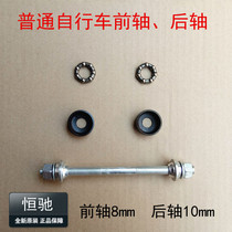 Ordinary bicycle front axle rear axle childrens car folding front axle hub hub hub shaft accessories