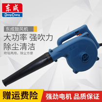 Dongcheng Portable electric suction hairdryer machine industry high-power ash cleaning home computer dust blowing ash blower