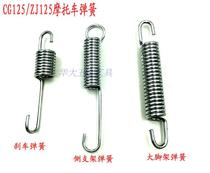 Motorcycle CG125 ZJ125 Brake Spring side frame Spring Bigfoot Rack Spring Motorcycle Accessories