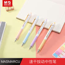 Morning light MASMARCU series quick-drying gel pen press bullet head 0 5 APPH8402