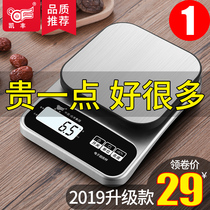 Kitchen scales electronic weighing baking precision Home 0 1g high-precision small scale food weighing grams of small scale