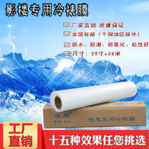 Yan brand 25-inch special series Cold laminating film roll photo cold table film frosted crystal film studio Cross cloth film Oil film drilling