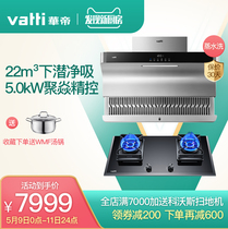 Vantage hood gas stove set J663BH B868B smoke stove set combination automatic cleaning large suction