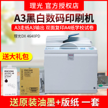 Ricoh DX4640PD digital printing oil printing machine speed printing machine integrated speed printing machine (including double-sided manuscript recorder) A3 walking paper A3 output double-sided copy A4 paper school test paper