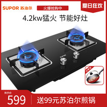 Supor B15 gas stove gas stove double stove household embedded stove natural gas stove liquefied gas stove desktop