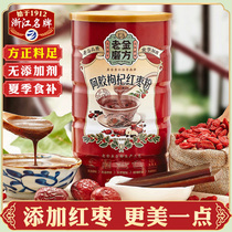 Old gold grinding party donkey-hide gelatin wolfberry jujube powder Gorgon black sesame black bean flour instant Chongyin grain meal replacement powder