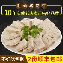 Take 2 copies of Chaoshan hand-made pork pancake hot pot ingredients Chaoshan Longjiang specialty snack meat pancake pork roll