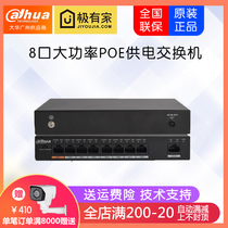 Dahua network camera 8 high power POE power switch DH-S1500C-8ET1ET-DPWR