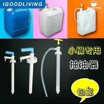 New plastic suction pipe oil pumping gasoline pump manual pump ingress pumping from the oil drum pumping pipe water