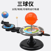 Three ball instrument sun and Moon Total Eclipse principle Earth movement instrument science toys gift three ball instrument small production astronomy simulation sun Earth moon running with lights three ball instrument model