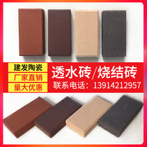 Yixing hot selling high quality sintered brick permeable brick clay brick square brick garden brick paving brick courtyard brick vacuum brick