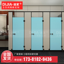 Toilet partition board bathroom moisture-proof partition toilet partition wall PVC waterproof partition board