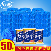 Charm clean bathroom toilet deodorant clean toilet Ling blue bubble clean toilet BMW bucket cleaner clean toilet ball 50