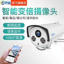 Joanne Wireless Camera WiFi phone remote intelligent HD Night vision Home zoom variable Outdoor monitor