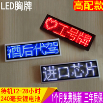 Badge LED lampe électronique Carte thoracique walk rolling word écran KTV barre carte de travail de charge de grande qualité feux de route sur mesure