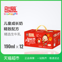 Wangwang Bebimama Children's Growing Milk Whole Box Net Red BoxEd Drinks Student Breakfast Milk 190ml x 12 Boxes