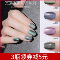 American Tide Meteorite Gum Manicure 2018 new color opal nail oil glue woman lasting gradient starry wide cat style new