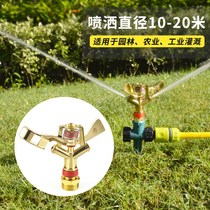 Agricultural irrigation sprinkler irrigation nozzle lawn 360 degree rotation automatic rocker arm garden art spray watering watering artifact