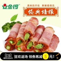 500g*2 Golden gongs cold fresh meat bacon pork slice 2 bags breakfast BBQ hot pot ingredients hand grasping cake