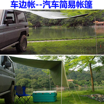 Car side tent car side tent outdoor simple car side sunshade sunshade car canopy anti-rain shed