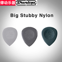 US-produced Dunlop Paddle Dunlop large droplet electric guitar speed plucked piece nylon paddle anti-skid guitar pick