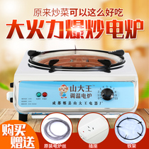 Electric stove household electric stove stir-fry temperature adjustable electric stove electric stove electric stove cooking electric stove electric stove electric stove