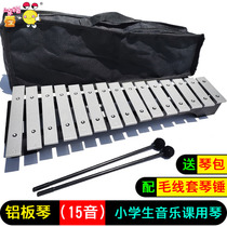 15 sound piano students aluminum piano music teaching aids 15 sound xylophone metal piano children percussion