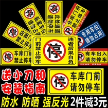 Anti-blocking door slogan garage storefront warehouse ban parking in front of the private car license do not stop strong reflective stickers