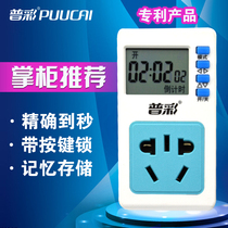 Intelligent timer countdown automatic power-off appointment home charging source anti-overcharge switch socket safety energy-saving