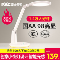 NVC Lighting AA Class LED Desk Eye Protection Desk Lamp primary and secondary school students learning dormitory children reading desk lamp