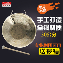 New treasure gong musical instrument Boyun Gong Gong 30 cm big Su Gong Gong send hammer promotions