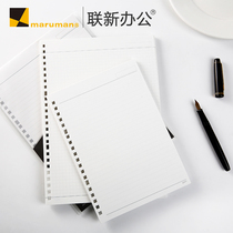 Japan maruman full Lok man a5b5 loose-leaf for core horizontal line notebook notebook for core impermeable paper