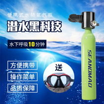 Scuba Submersible Respirator Set Snorkel equipment Diving Oxygen Tank Portable Underwater Deep Dive Small Gas Cylinder Dive Mirror