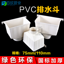 PVC water bucket drainage pipe rainwater pipe set water bucket water bucket dual-use water bucket water pipe accessories 75 110