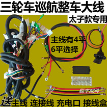 Electric tricycle Prince line Prince Cruise vehicle large line 4 flat 6 square harness assembly