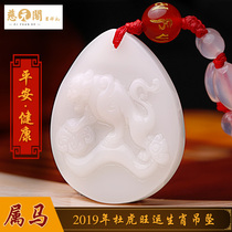 Tzu Yuan Court Open Light 2019 pig of the genus 12 Zodiac horse Du Huwang pendant white jade Mens and womens Peace Pendant